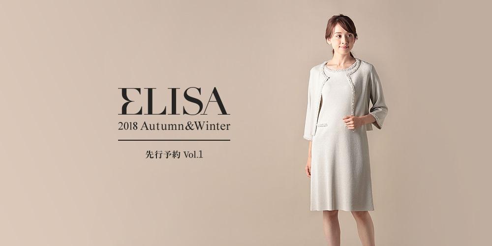 ELISA 2018 Autumn & Winter 蜈郁。御コ育エХol.1
