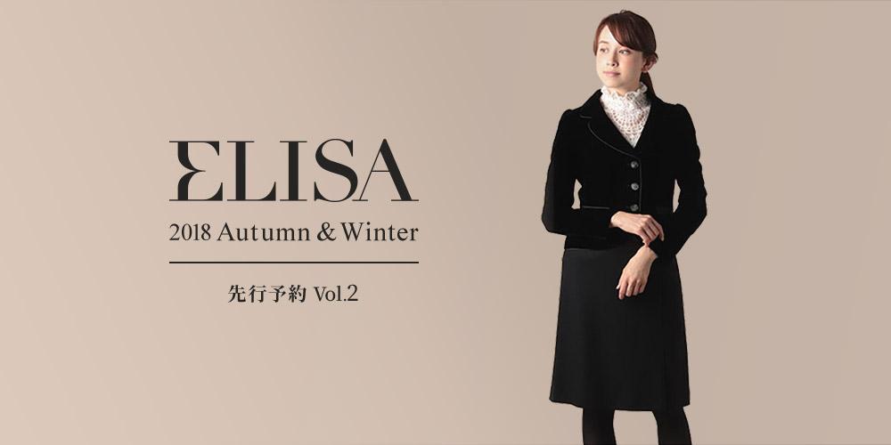 ELISA 2018 Autumn & Winter 先行予約Vol.2
