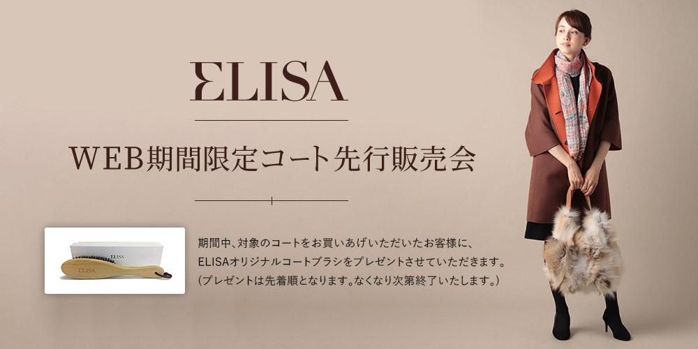 ELISA WEB期間限定コート先行販売会期間中、対象のコートをお買いあげいただいたお客様に、ELISAオリジナルコートブラシをプレゼントさせていただきます。プレゼントは先着順となります。なくなり次第終了いたします。