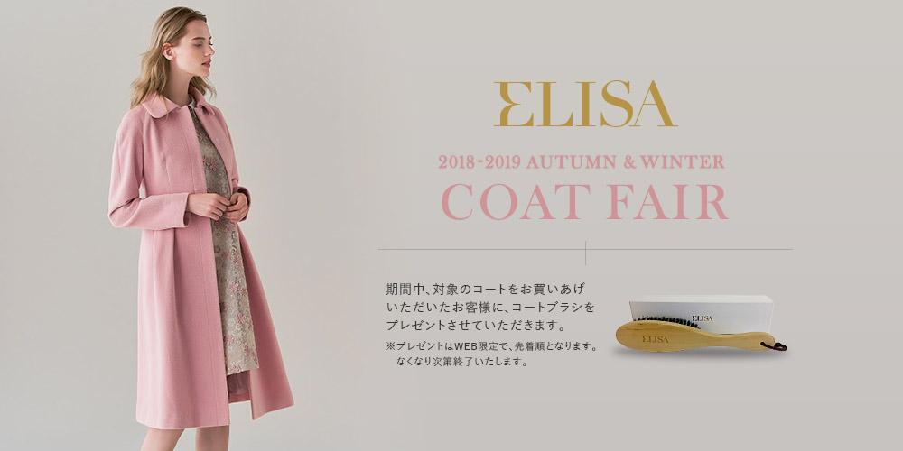 ELISA COAT FAIR 2018-2019 AUTUMN & WINTER 期間中、対象のコートをお買いあげいただいたお客様に、コートブラシをプレゼントさせていただきます。(プレゼントはWEB限定で、先着順となります。なくなり次第終了いたします。)