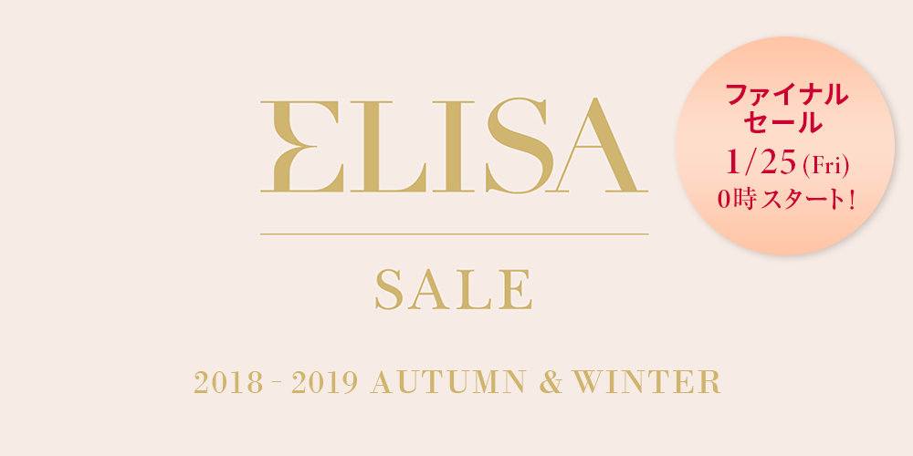 ELISA SALE 2018-2018 AUTUMN & WINTER縲?繝輔ぃ繧、繝翫Ν繧サ繝シ繝ォ縲?1/25(Fri)0譎ゅせ繧ソ繝シ繝茨シ?