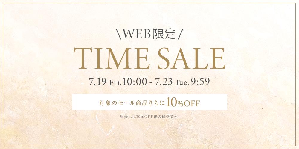 WEB限定 TIME SALE 2019 対象のセール商品さらに10%OFF 7月19日(金)10時スタート!