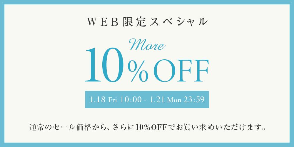 WEB限定スペシャル More 10%OFF 通常のセール品からさらに10%OFFでお買い求めいただけます