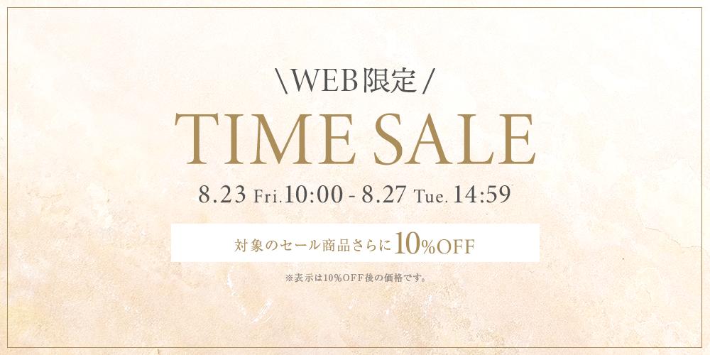 2019 WEB限定 TIME SALE 対象のセール商品さらに10%OFF