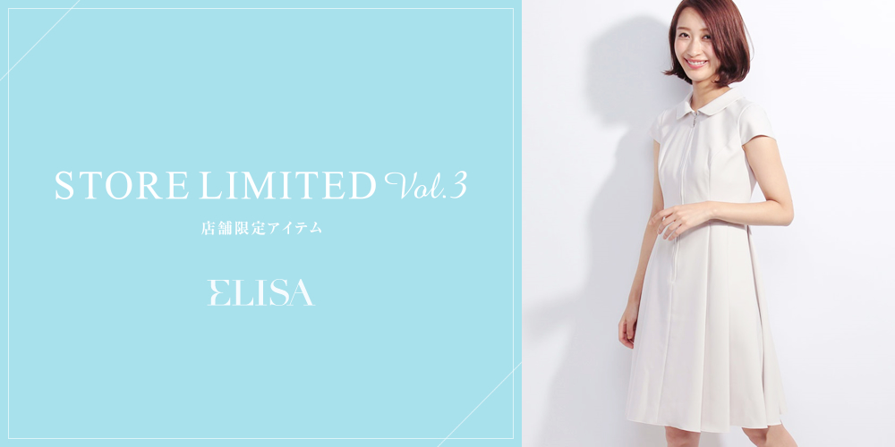 STORE LIMITED Vol.3 店舗限定アイテム