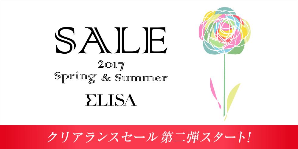 SALE 2017 Spring & Summer ELISA クリアランスセール第二弾スタート!
