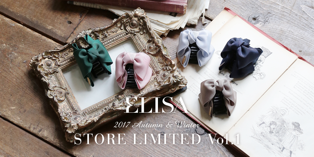 2017 Autumn & Winter STORE LIMITED VOL.1