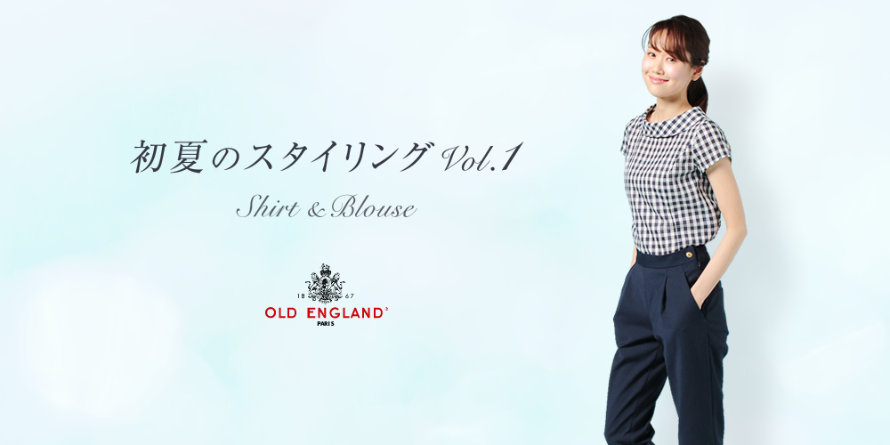 初夏のスタイリング特集 Vol.1 Shirt & Blouse