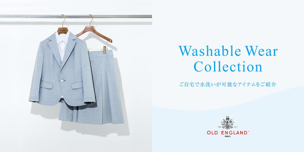 Washable Wear Collection ご自宅で水洗いが可能なアイテムをご紹介