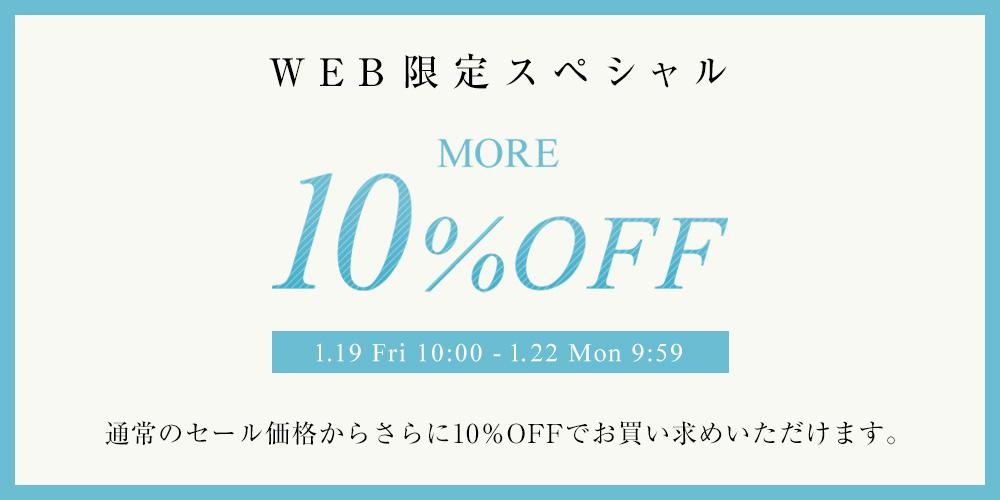 WEB髯仙ョ壹せ繝壹す繝」繝ォmore 10%