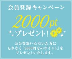 会員登録キャンペーン2000ポイントプレゼント!